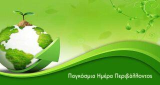 Πρώτη επίσημη εκδήλωση στο Ροδιακό Πάρκο Περιβαλλοντικής Ευαισθητοποίησης